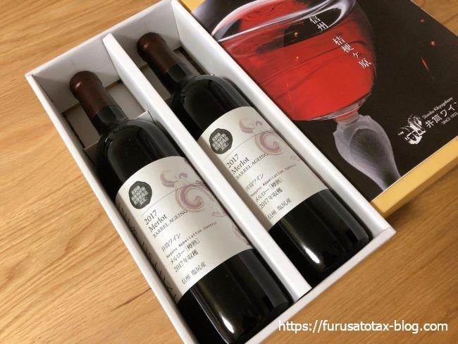 ふるさと納税 NACワイン