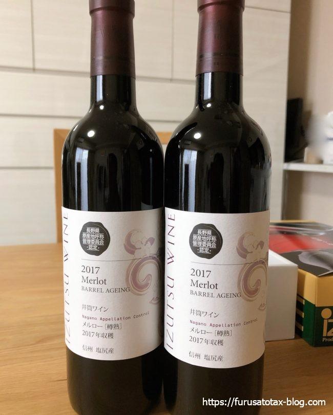 ふるさと納税 赤ワイン