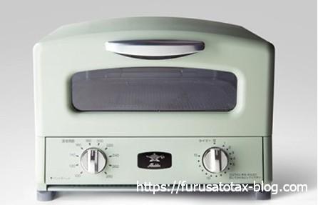 ふるさと納税 トースター アラジン