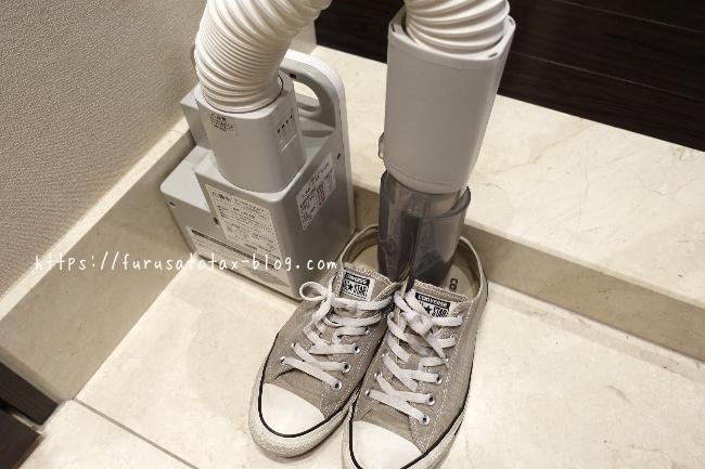 ふとん乾燥機 靴の乾燥