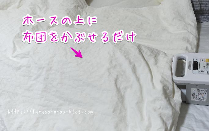 布団乾燥機 カラリエ