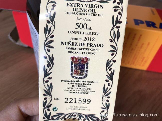 オリーブオイル ヌニェス・デ・プラド