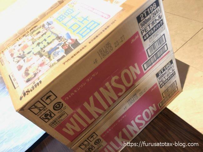 ふるさと納税 ウィルキンソン