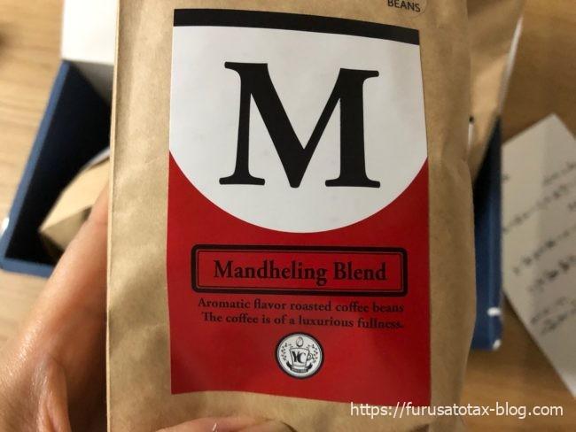 ふるさと納税 コーヒー豆