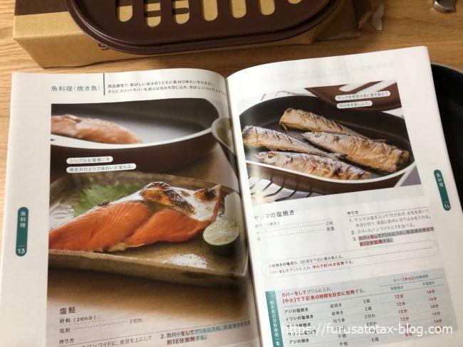ふるさと納税 魚焼きグリル