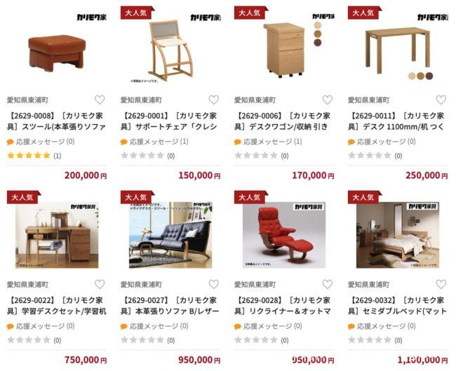 ふるさと納税 カリモク家具
