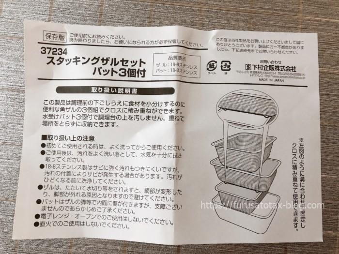 ふるさと納税 キッチン用品